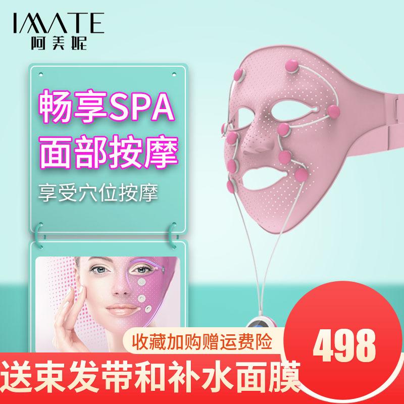 面膜仪器面罩美容家用震动按摩仪脸部去皱嫩肤仪导入提拉紧致面部