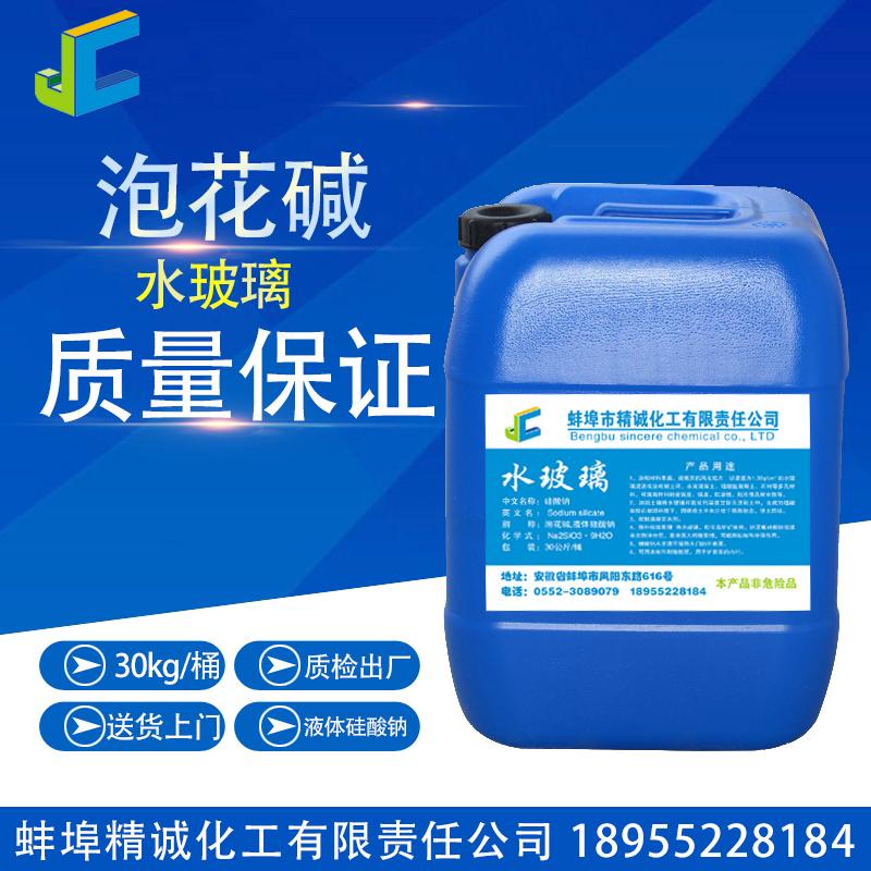 水玻璃 液体 硅酸钠 桶装 耐火泥 粘结剂 结合