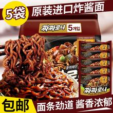 韩国炸酱面泡面三养炸酱面黑酱韩ee12杂酱面7g进口食品美食