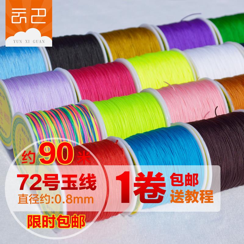 【天天特价】72号玉线diy手工材料编织线手链中国结线吊坠红绳子