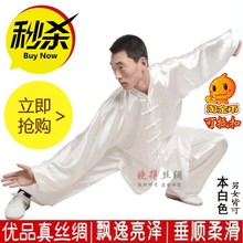 重磅优质真丝绸ai4极服男 zg飘逸太极拳武术套装女 白