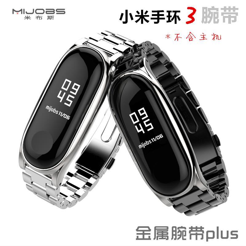米布斯适用于小米手环3/4代金属腕带替换带三代NFC手环不锈钢表带