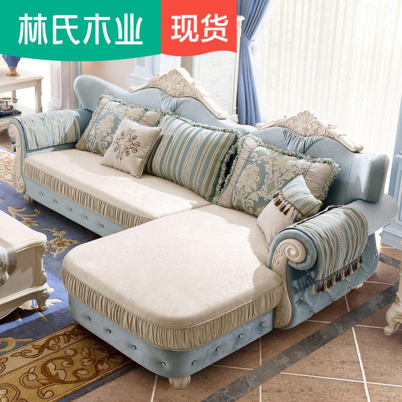林氏木业家具欧式布艺沙发客厅整装小户型奢华布沙发套装组合980