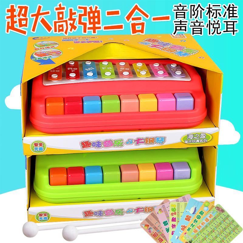 海之盈儿童钢琴玩具八音手敲琴宝宝玩具琴乐器趣味音乐弹奏二合一