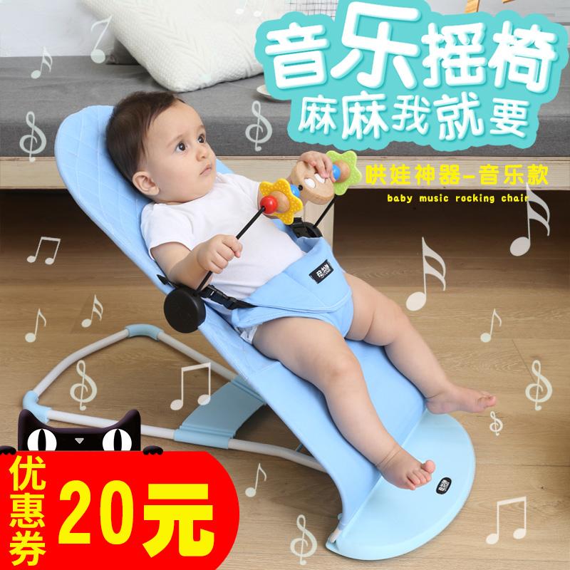 哄娃神器抖音乐婴儿摇摇椅自动安抚宝宝睡觉儿童躺懒人摇篮帕比奇