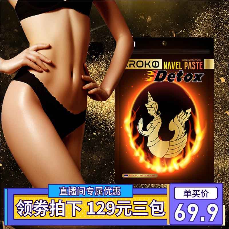 <b>泰国原装KROKO美人鱼肚脐贴 燃烧卡路里能瘦透气</b>