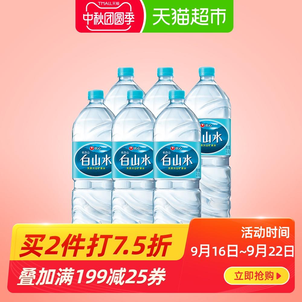 【张新成推荐】农心白山水天然饮用纯净矿物质水母婴水2L*6瓶/箱