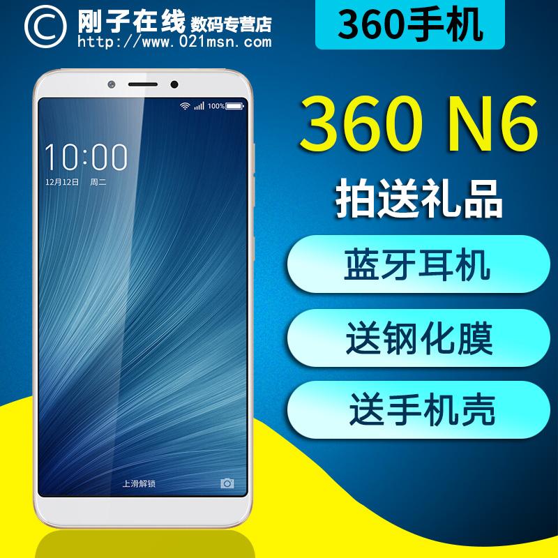 原封送礼品 360 N6 青年新旗舰 6G运行 5.93英寸全面屏 4G手机