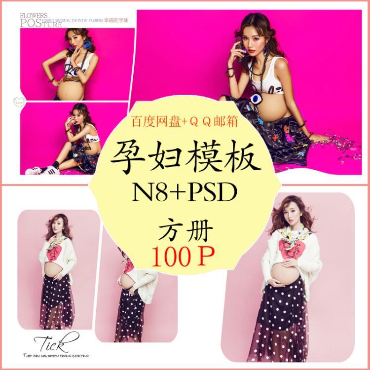 N8-08孕妇PSD+N8双格式模版2019影楼后期设计相册素材方横册模板