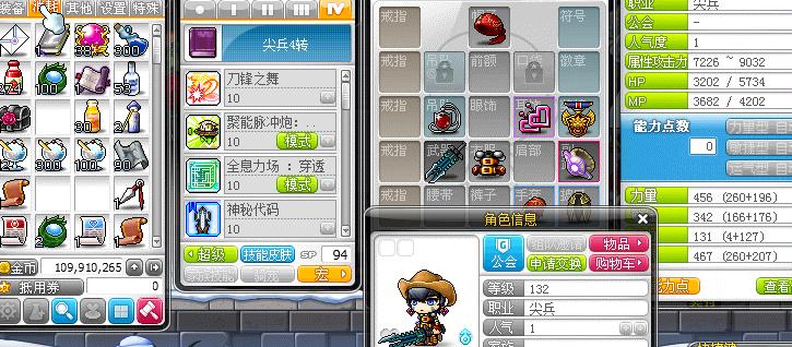 冒险岛 游戏账号 尖兵 男 132级尖兵镜世界