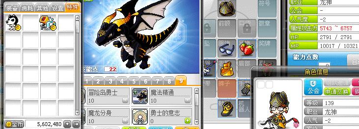 冒险岛 游戏账号 龙神 女 139级龙神星精灵