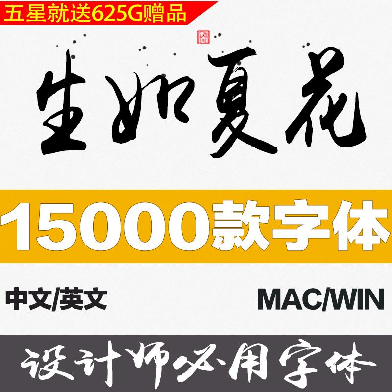 ps艺术字体库下载包cdr中英文mac毛笔刷书法海报平面广告设计素材