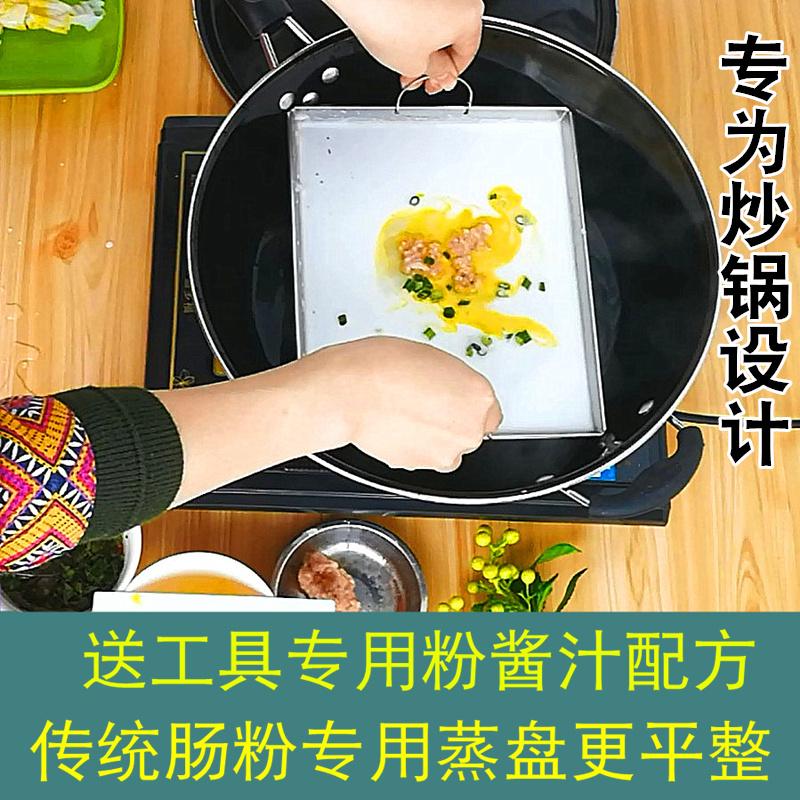 304不锈钢广东肠粉蒸盘工具套装家用制作凉皮捆�{长方形平底盘子