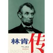 林肯傳 (美)戴爾卡耐基 譯者 白馬 張雷 正版人物傳記書籍 博庫網