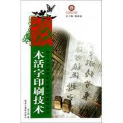 木活字印刷技術/浙江省非物質文化遺產代表
