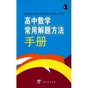 高中數學常用解題方法手冊 陳礦初//曾平