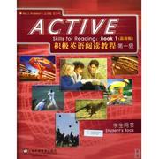 積極英語閱讀教程(**級學生用書*新版)