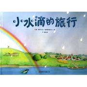 小水滴的旅行(精) 兒童文學 新華書店