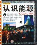 煤炭/認識能源 工業/農業技術