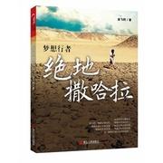 ***地撒哈拉  金飛豹 旅游探險書籍