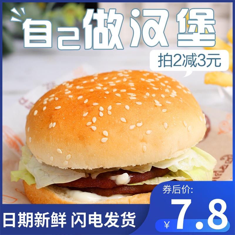 汉堡包半成品面包胚早餐速食品切片坯子自制懒人即食家用商用整箱