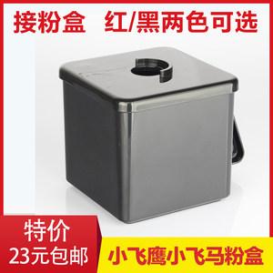 小飞鹰/小飞马 咖啡磨豆机装粉盒 豆缸豆槽 接粉盒600N通用配件