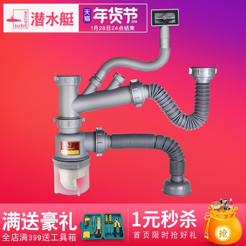 潜水艇洗菜盆下水管 厨房防臭单双槽去水器 水槽水池下水道排水管