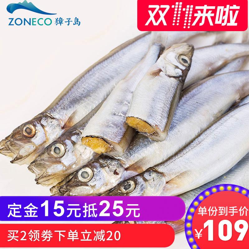 獐子岛 冰岛进口多春鱼满籽2.56斤 带籽海鲜鱼类 新鲜冷冻水产品