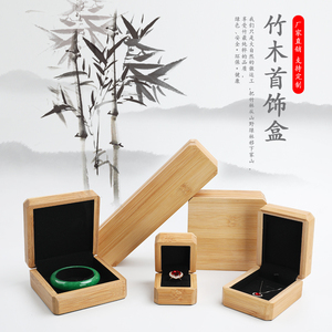 High-grade bamboo wood jewelry jewelry ring bracelet necklace box packaging gift box bead solid wood custom wholesale