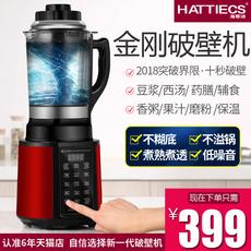 海蒂诗加热破壁机家用破壁料理机多功能豆浆机全自动免过滤养生机