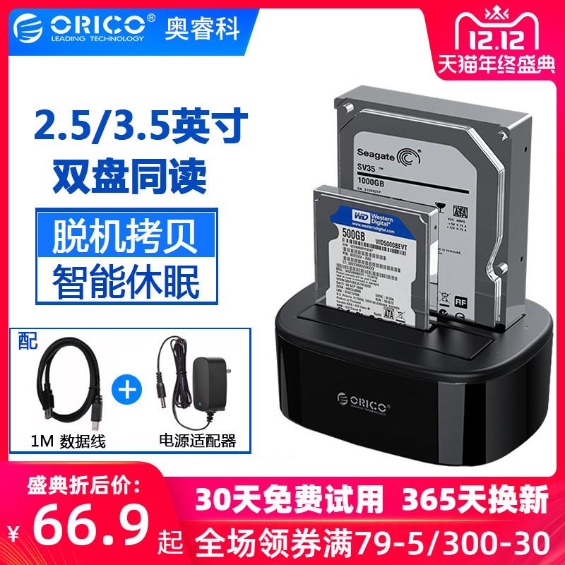 orico/奥睿科 多双盘位2.5/3.5寸USB3.0移动硬盘盒固态台式机读取盒外接盒笔记本电脑改读取器硬盘底座