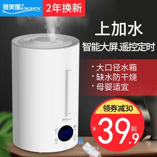 雅美娜上加水加湿器家用静音大容量办公卧室空调空气香薰小型喷雾