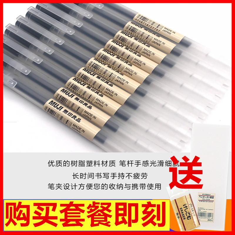 正品 日本MUJI无印良品文具笔凝胶墨中性 水笔0.38/0.5m笔芯 学生