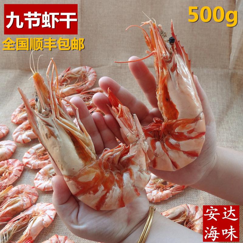 大号即食九节虾干对虾干九节虾干货海虾干烤虾干班节虾礼盒装500g