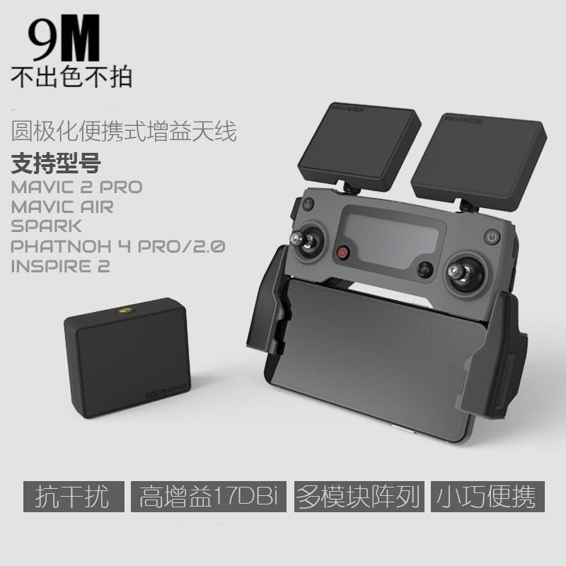 DJI大疆遥控器增程改装天线御2 MAVIC AIR MINI 抗干扰5.8G增距