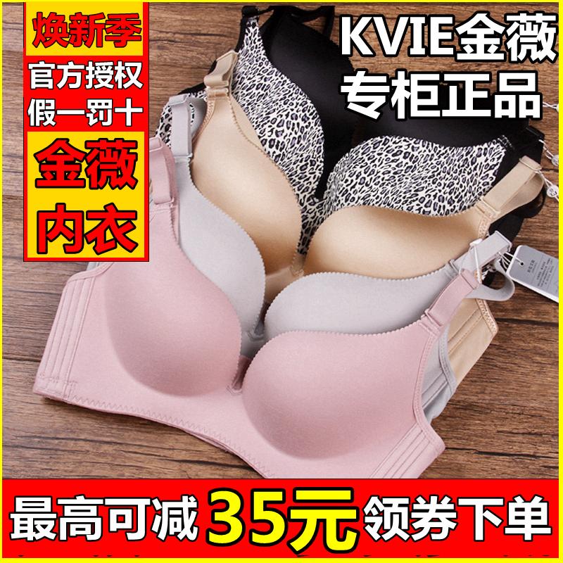 KIVIE金薇内衣正品新高端呼吸款无钢圈文胸女微薄聚拢收副乳专柜