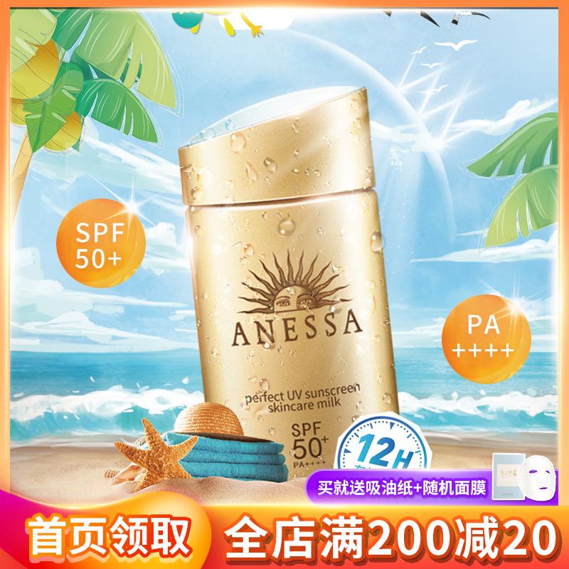 anessa安耐晒防晒霜小金�J60ml女脸部专用清爽孕妇敏感肌防紫外线