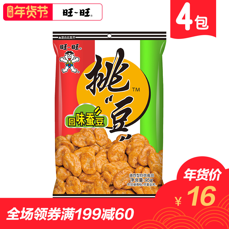 旺旺 挑豆回味蚕豆95g*4包坚果兰花豆休闲零食小吃炒货下酒菜