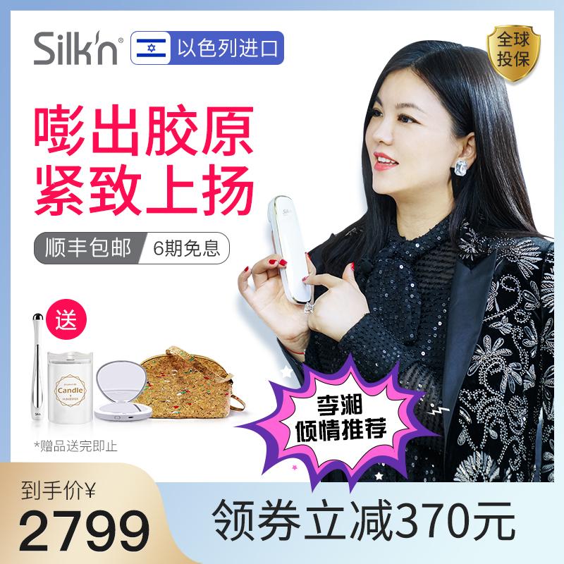 silkn丝可FaceTite2.0以色列射频提拉紧致电子脸部眼部红光美容仪