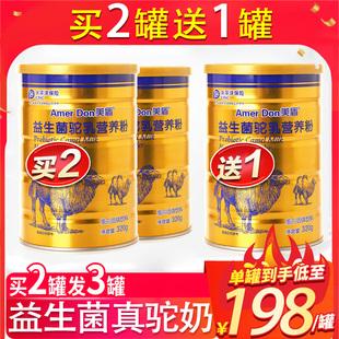 买2送1骆驼奶粉新疆伊犁中老年骆驼奶新鲜无糖驼奶粉官方官网正品