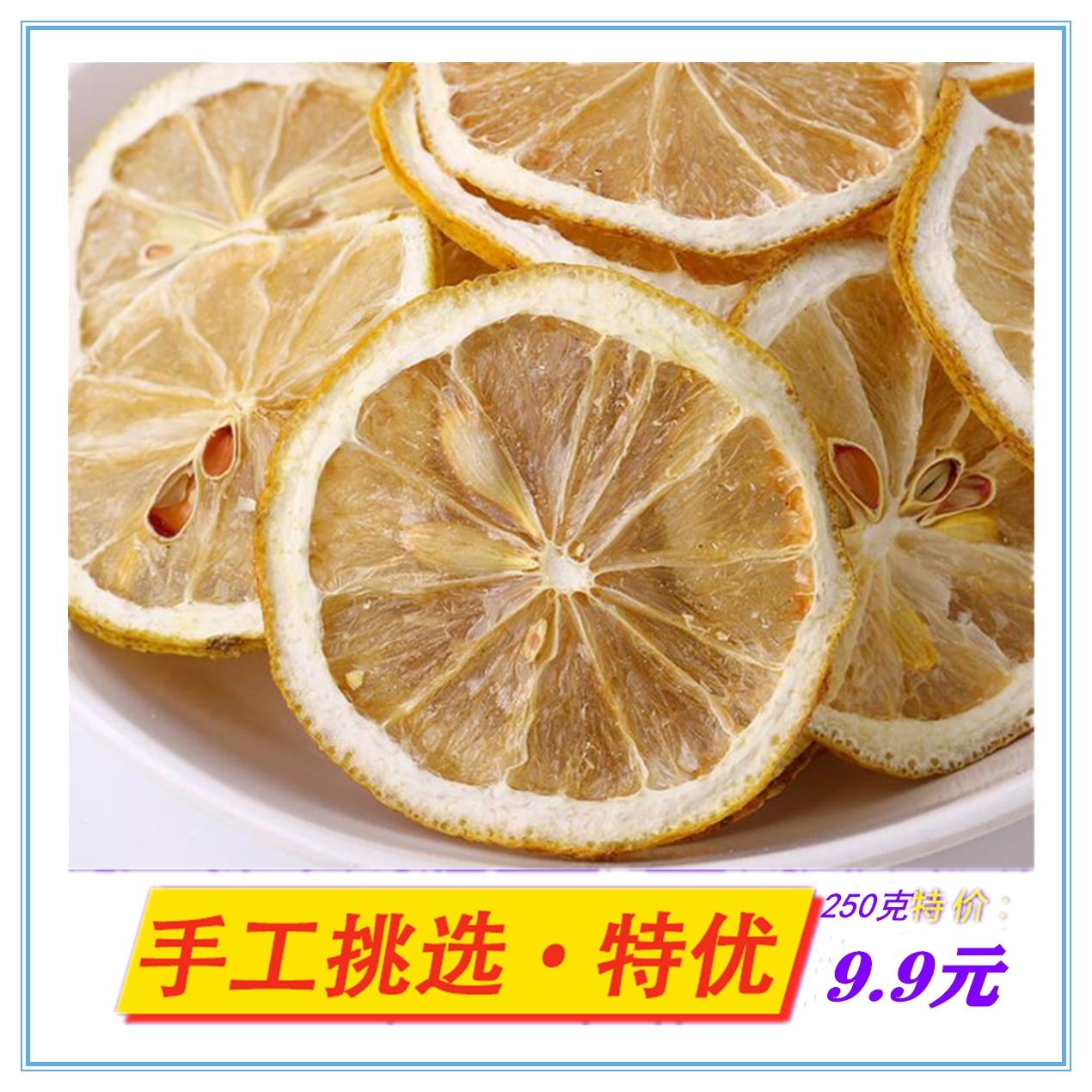 精选柠檬片250g包邮 泡茶干片泡水柠檬水果茶散装袋装花茶