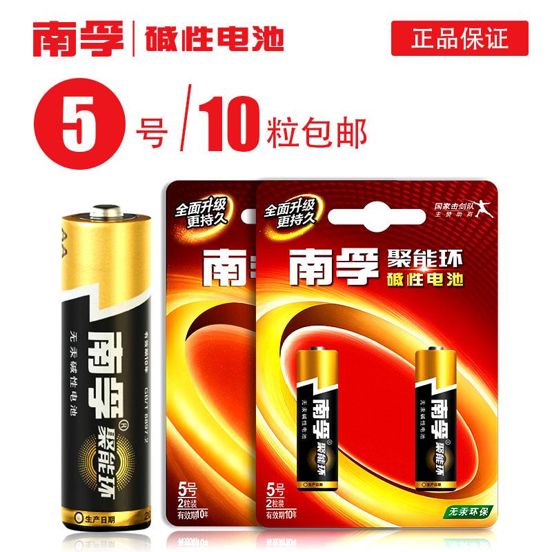正品南孚电池5号碱性聚能环儿童玩具超长放电南孚五号10粒价