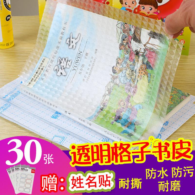 小学初中包新书包书纸书皮纸书壳包书套小学生课本包书皮透明书皮