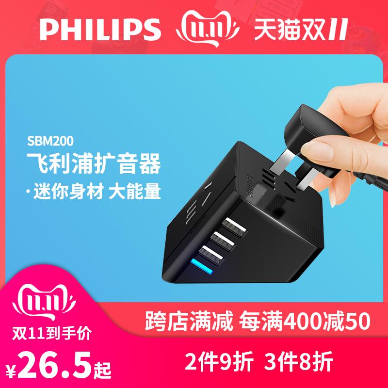 飞利浦插座USB插排插线板接线拖线板插板带线家用多功能电源转换器