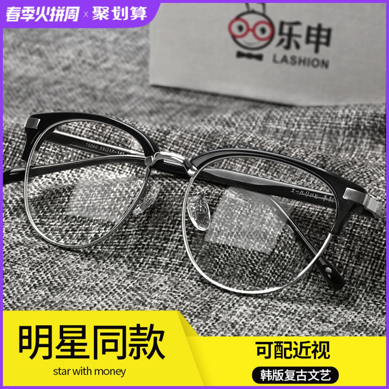 乐申近视眼镜男潮网上配有度数大脸复古眼镜框可配大圆框架眼睛女