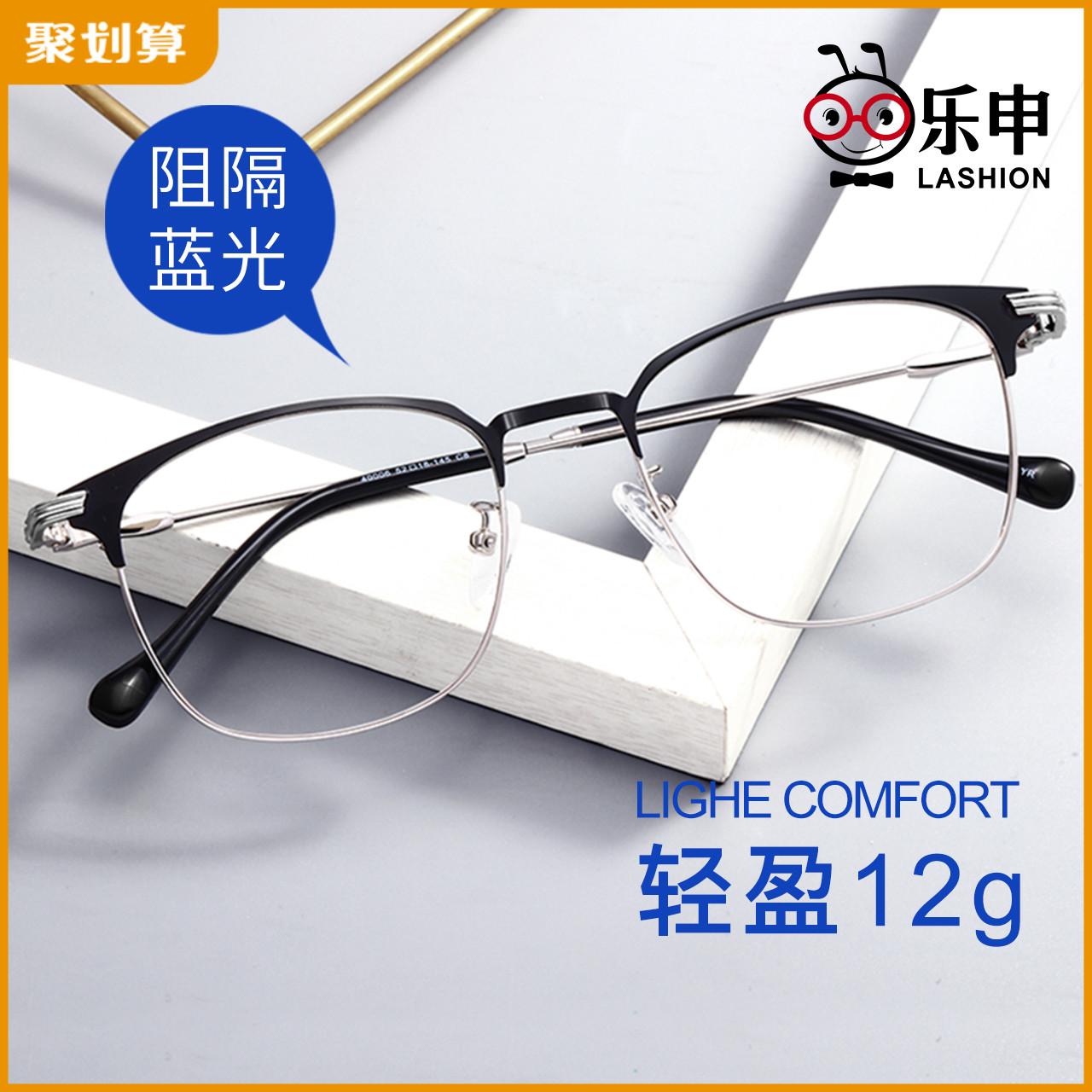 乐申近视眼镜框男士潮防蓝光辐射眼睛可配无度数平光平面镜女镜架