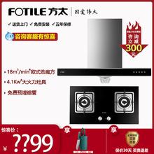 方太EH37+FD21GE/FDzh133BEmi燃气灶煤气灶具烟灶套装旗舰店