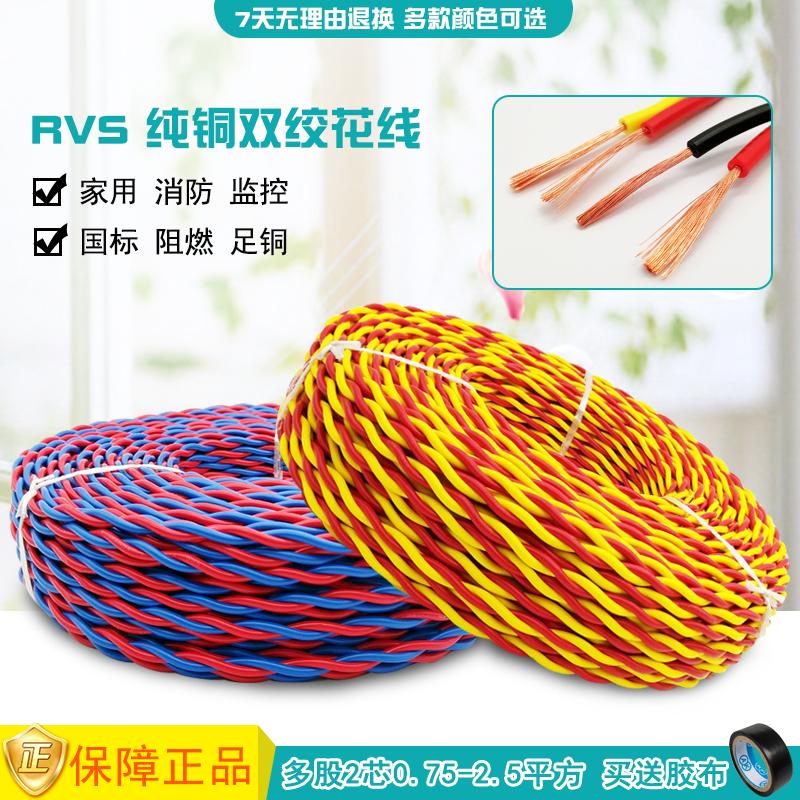 铜芯国标NH-RVS/BVB/WDZH-RVS家装工程消防电线红黑线双绞花线