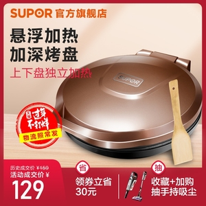 Supor A848 electric baking pan household pancake machine double-sided heating electric cake stall pancake pan scone machine egg roll machine