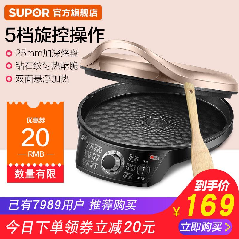 苏泊尔847A电饼铛家用双面加热煎饼烙饼锅正品电饼档煎饼机蛋卷机
